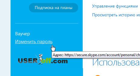 Как в Скайпе поменять пароль