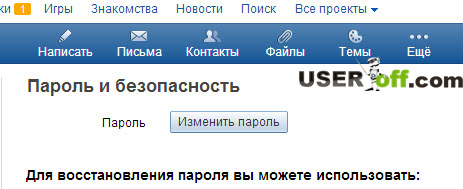 Изменить пароль в mail.ru