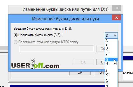 Как изменить букву диска в Windows 8