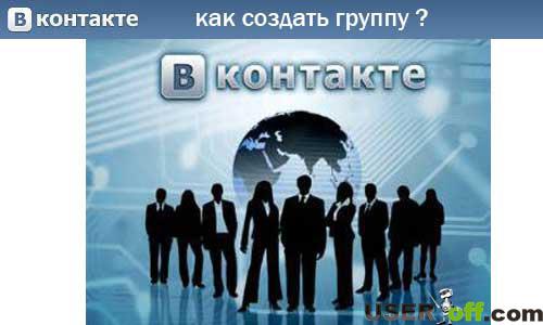 создать аккаунт группы в контакте
