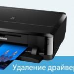 Как удалить драйвер принтера в Windows 8