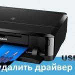 Как избавиться от драйвера на принтер в Windows 7