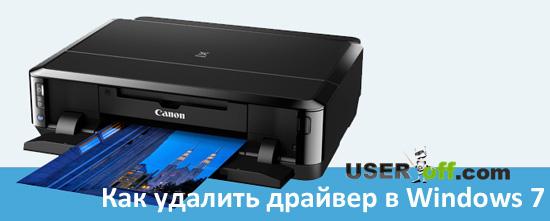 Как удалить драйвер принтера в Windows 7