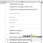 Как удалить закладку Приложения в Chrome
