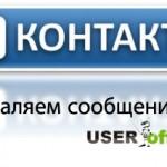 Как быстро удалить сообщения ВКонтакте