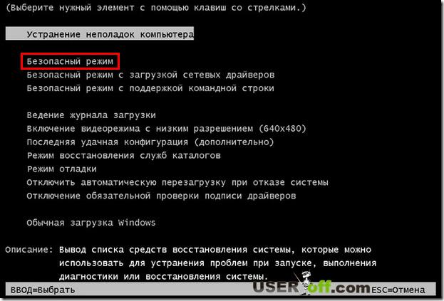Как зайти в безопасный режим Windows 7