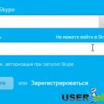 Что делать, если забыл пароль от Skype