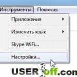 Обновление программы Skype