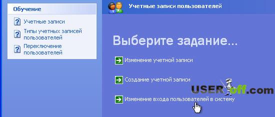 Изменение входа пользователей в систему