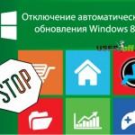 Отключаем обновления Windows 8
