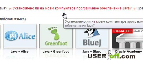 Проверка программного обеспечения Java