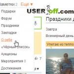 Редактируем данные в Одноклассниках