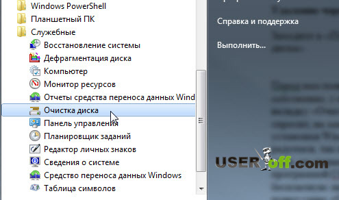 Windows old как удалить на виндовс 7