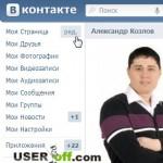 Как сменить данные в ВКонтакте
