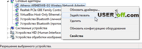 Задействовать Wi-Fi