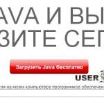 Обновление приложения Java
