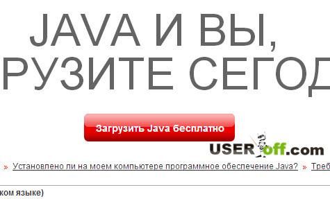 Загрузить Java бесплатно