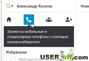 как звонить со скайпа на мобильный бесплатно - фото 2