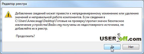 Пропал значок безопасное извлечение ...: useroff.com/propal-znachok-bezopasnoe-izvlechenie-ustrojstva.html
