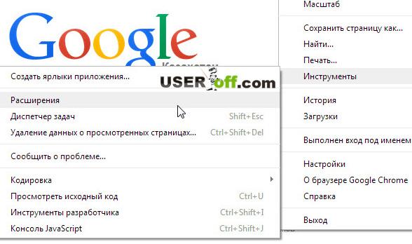 Где расширения в браузере