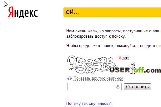 Яндекс пишет ОЙ...