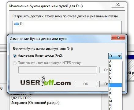 Выбор буквы в Windows 7