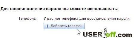 Указать телефон в mail.ru