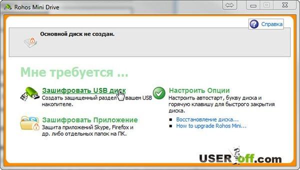 Зашифровать USB диск