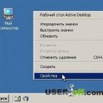 Изменяем разрешение экрана во всех версиях Windows