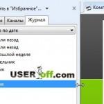 Просмотр истории в Internet Explorer