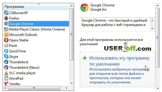 Настройка программ по умолчанию в Windows