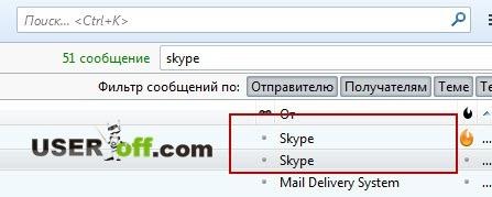 Фильтр писем по слову Skype