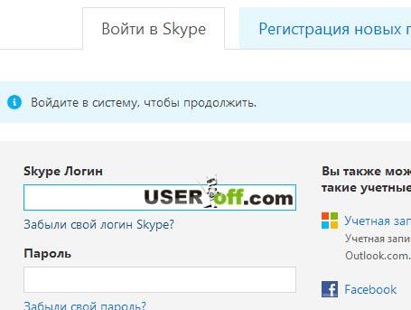 Забыли свой логин Skype