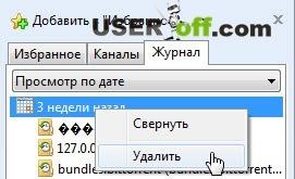 Удалить историю в Internet Explorer