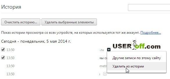 Удалить из истории в Google Chrome