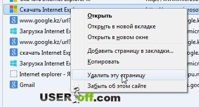 Удалить эту страницу в Mozilla Firefox