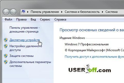 Диспетчер устройств в Windows 7