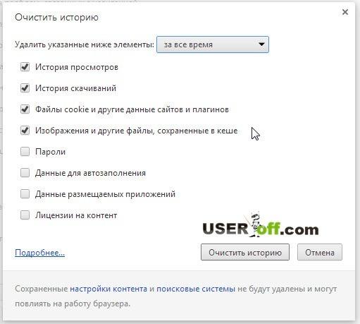 Полное удаление истории в Google Chrome