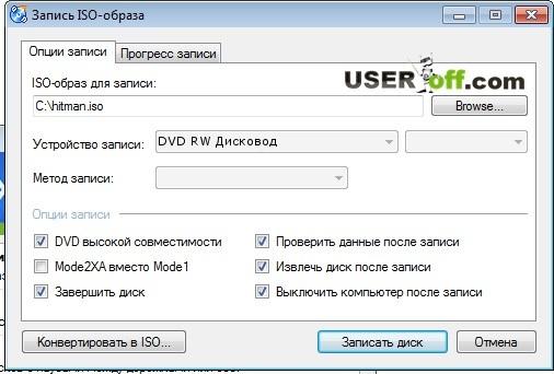 Проверить данные после записи диска