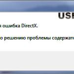 Причины, когда невозможно установить DirectX