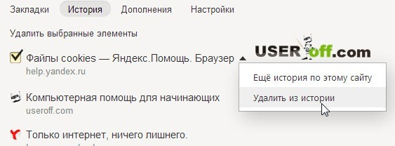 Удалить из истории в Яндексе