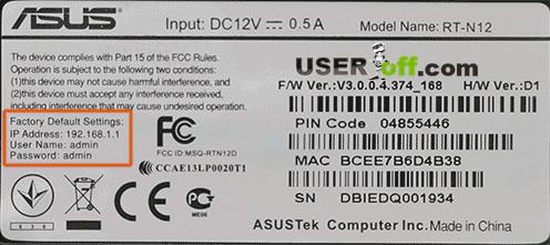 Asus - логин, пароль и IP адрес внизу роутера