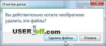 Сообщение: Удалить файлы