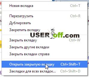 Как открыть закрытую вкладку в браузере