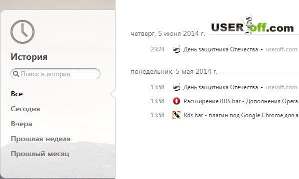 Просмотр истории в браузере Opera