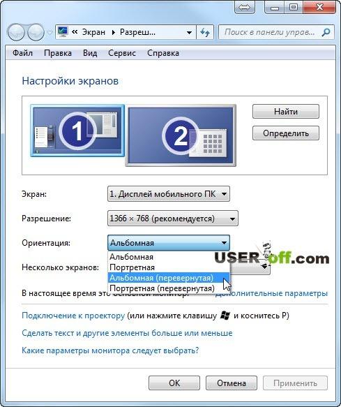 Ориентация в Windows