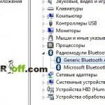 Основные способы включения Bluetooth в ноутбуках