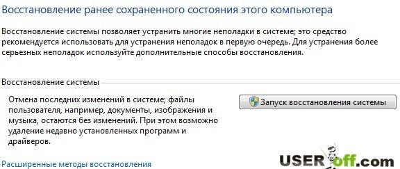 Запуск восстановления системы Windows 7