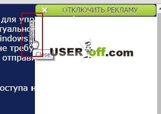 Закрытие рекламы на сайте narod