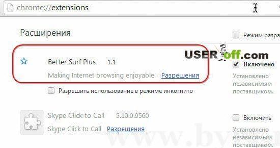 Плагин в Google Chrome, который надо отключить, чтобы не показывать рекламу